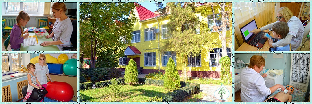 """Государственное автономное учреждение Астраханской области """"Областной реабилитационный центр для детей и подростков с ограниченными возможностями"""""""